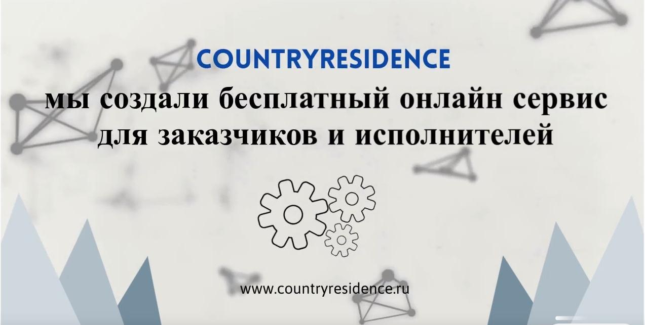 CountryResidence.ru Бесплатный онлайн сервис подбора исполнителей