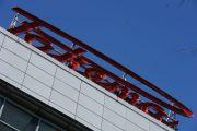 Петродворцовый часовой завод «Ракета»
